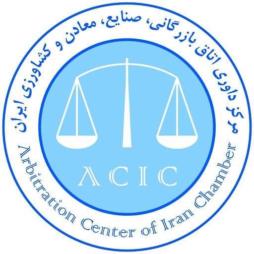مرکز داوری اتاق بازرگانی